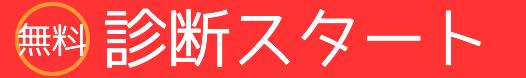 free_shindan_start